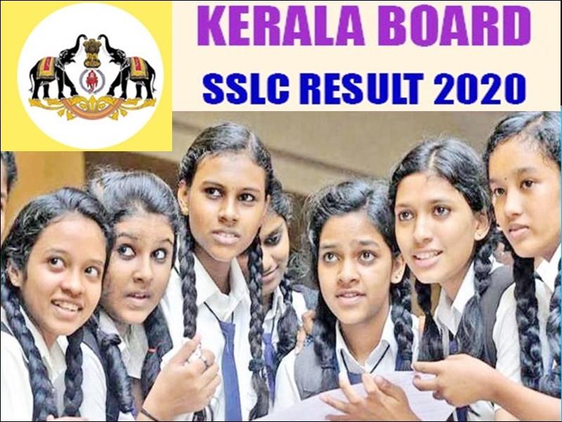 Kerala 10th Board Result 2020 DECLARED: केरल 10वीं बोर्ड का रिजल्ट घोषित, 98.82% बच्चे पास