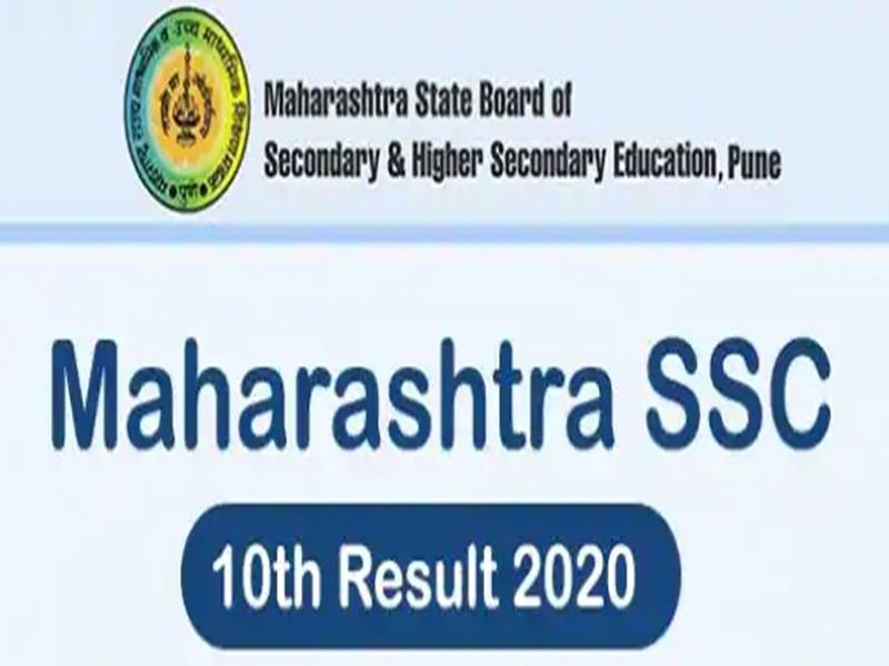 Maharashtra SSC 10th Result 2020 DECLARED: महाराष्ट्र 10वीं बोर्ड का परिणाम घोषत, कोंकण डिविजन रहा टॉपर, 98.77 फीसदी छात्र पास