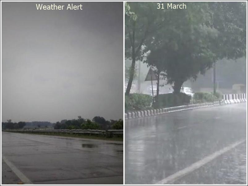 Weather Alert: 31 मार्च को इन शहरों में बेमौसम बारिश की संभावना, देखिये नाम