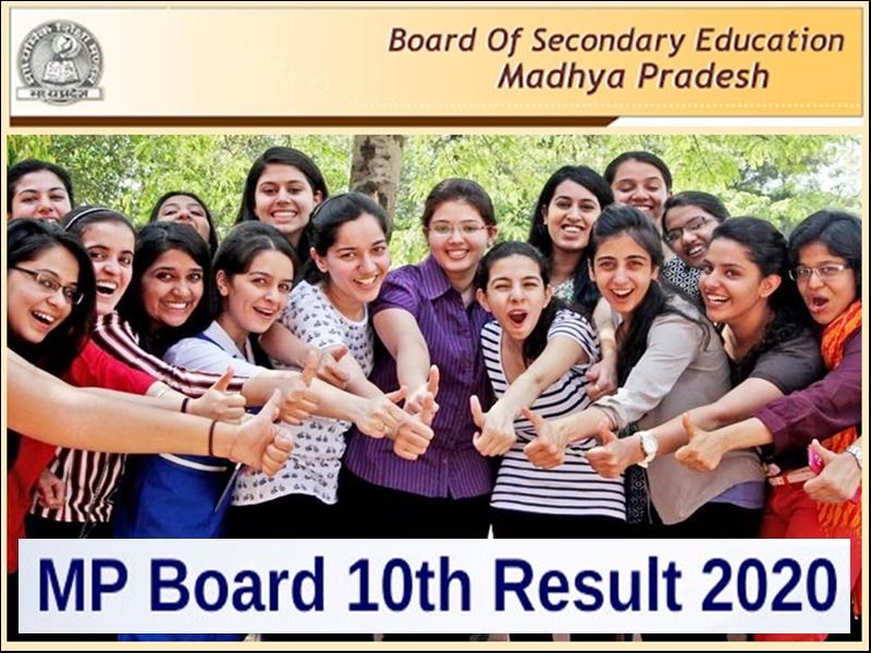 MP 10th Board Result 2020: 10वीं का रिजल्ट कल 12 बजे घोषित होगा, यहां चेक करें