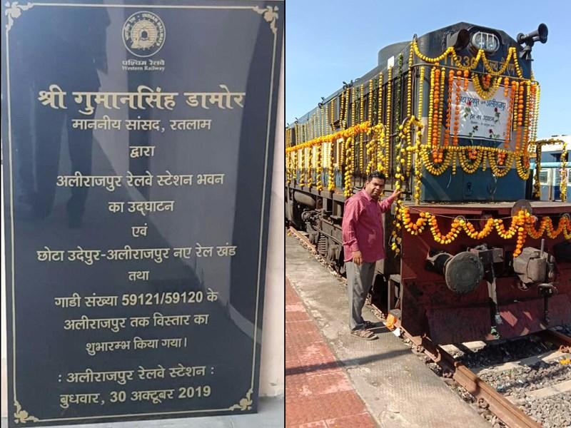 Video बड़ी सौगात : आजादी के 72 साल बाद आलीराजपुर की धरती पर पहुंची पहली रेल