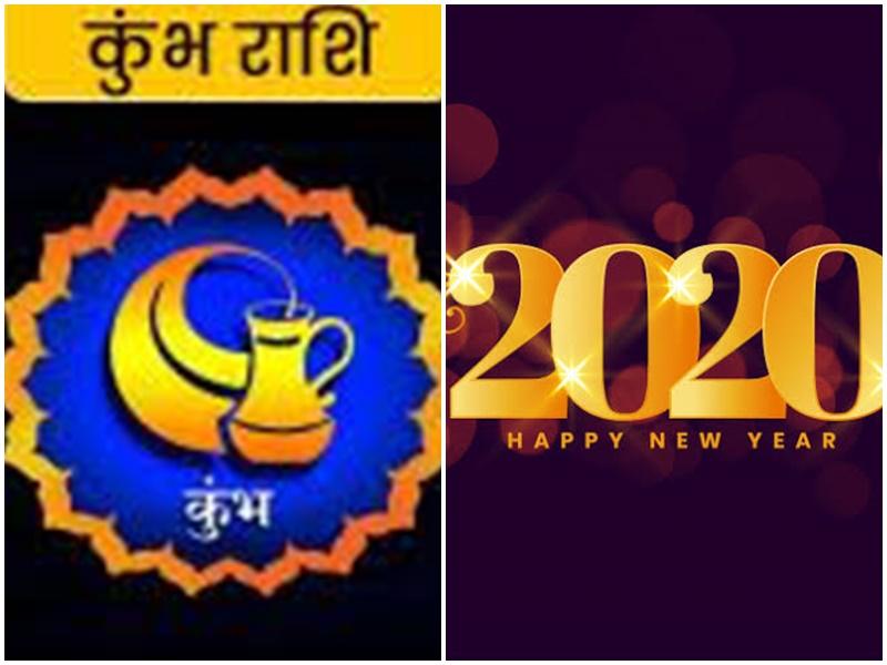 Rashifal 2020 : कुंभ राशि के लिए बेहतर परिणाम लेकर आएगा यह साल, देखें वार्षिक राशिफल