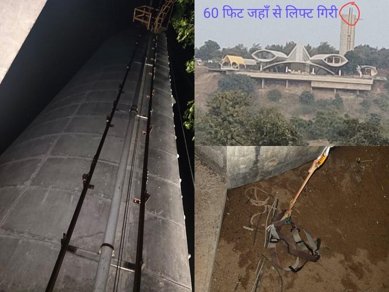Image result for पुनीत अग्रवाल लिफ्ट