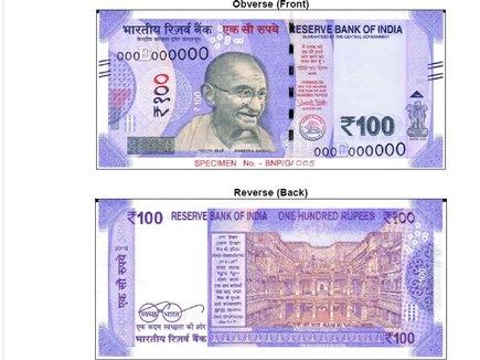 ऐसा होगा 100 रूपए का नया नोट