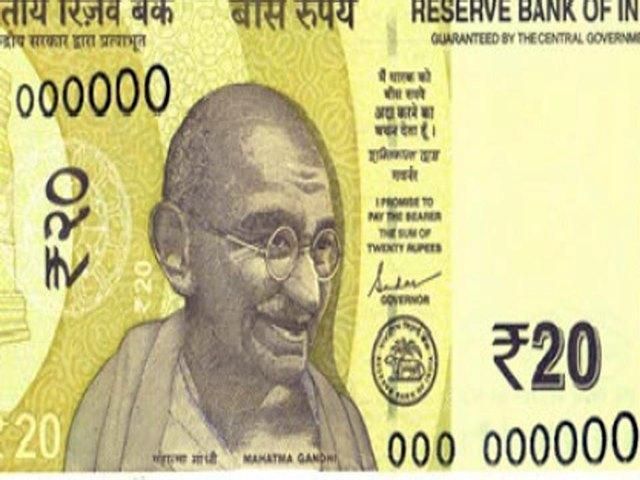 20 रुपए का नया नोट जारी करने जा रहा RBI, इस तरह होगा रंग-रूप