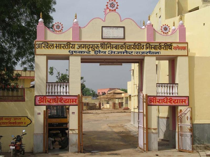 राजस्थान का सलेमाबाद अब निंबार्क के नाम से जाना जाएगा, राज्य सरकार ने बदला नाम