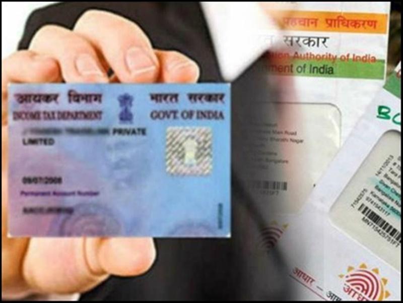 PAN Aadhaar Link : बड़ी खबर - 31 अगस्त से बंद हो सकते हैं ढेरों पेन कार्ड, जानिये वजह