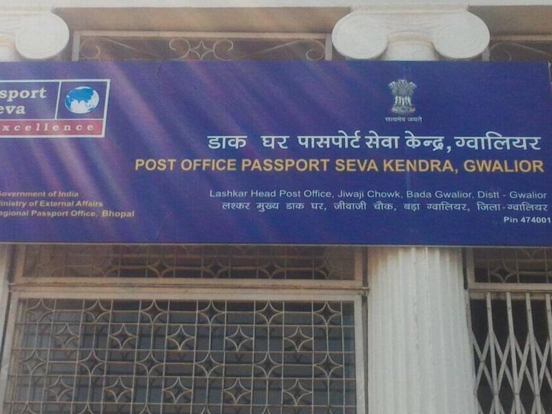 Gwalior का लोड होगा कम, इन शहरों में खुलेगा Passport Seva Kendra