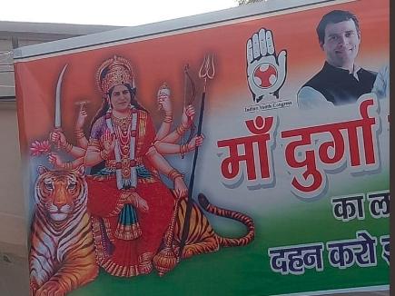 Priyanka Gandhi को बताया मां दुर्गा का रूप, पहले भी लगे चुके ऐसे पोस्टर, देखें तस्वीरें