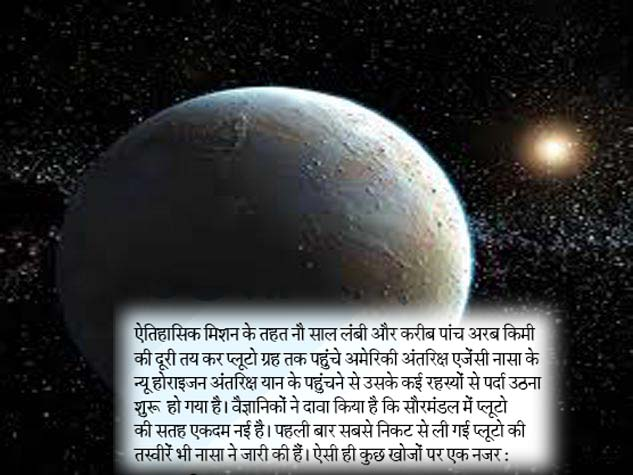 प्लूटो के रहस्य से उठता पर्दा
