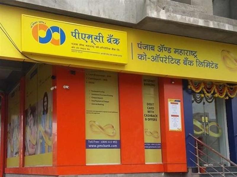 PMC Bank : पीएमसी बैंक अधिकारियों के खिलाफ जमाकर्ताओं ने पुलिस में की शिकायत