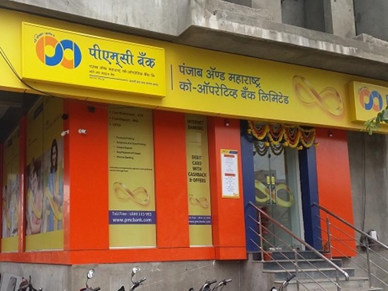PMC बैंक का पूर्व निदेशक भी गिरफ्तार, मामले में आरोपी वाधवन प्रॉपर्टी बेचने को तैयार