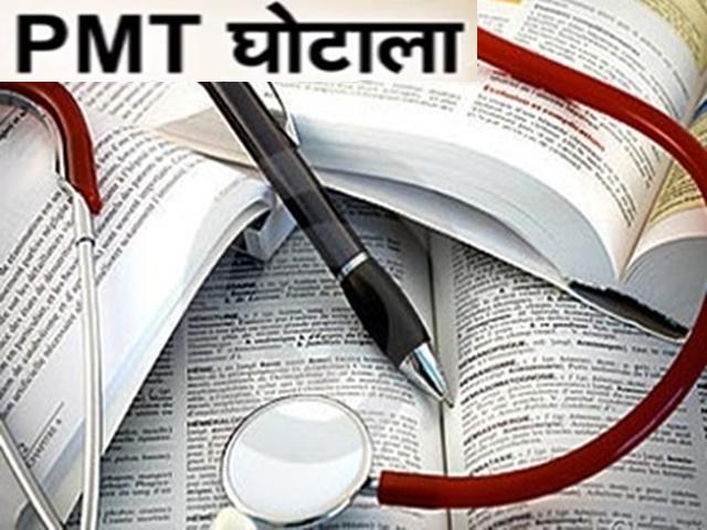 Vyapam Scam: PMT घोटाले में 100 आरोपितों के खिलाफ 2 हजार पेज का चालान पेश