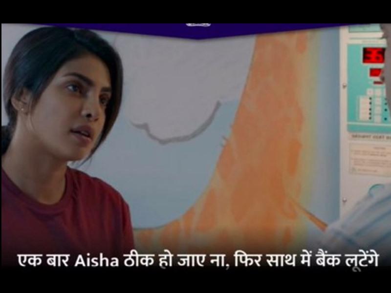 The Sky Is Pink Trailer: अरसे बाद फिल्मों में लौटी प्रियंका ने कही 'बैंक लूटने' की बात, तो महाराष्ट्र पुलिस ने दिया जवाब
