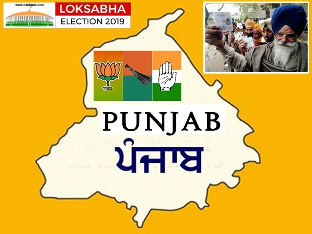 Punjab Exit Polls 2019: एग्जिट पोल्स का अनुमान, पंजाब में दिखेगा कांग्रेस का दम