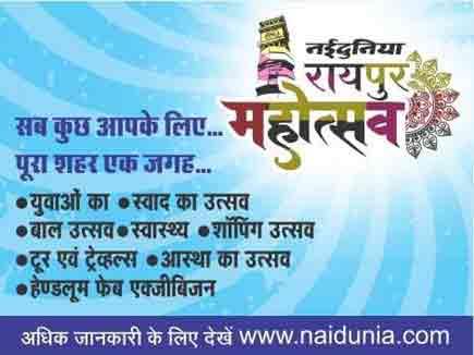 रायपुर महोत्सव