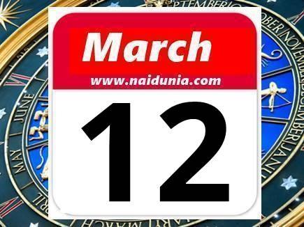 राशिफल 12 मार्च: आत्मविश्वास से भरपूर रहेंगे, धन मिलेगा