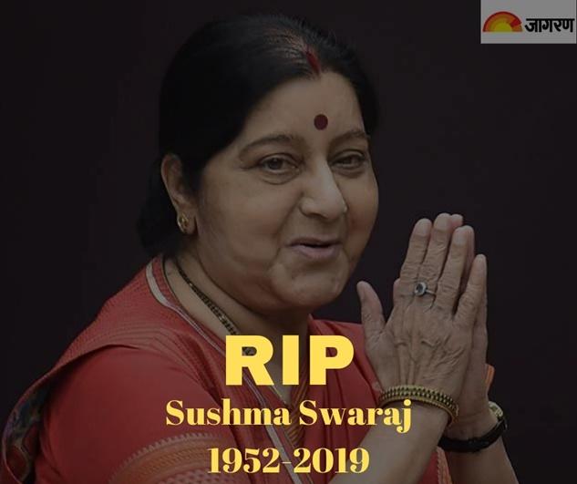 RIP सुषमा स्वराज