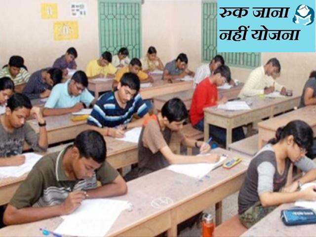 MP Board Exam: बोर्ड परीक्षा में फेल छात्रों के लिए रुक जाना नहीं योजना में मिलेंगे दो मौके