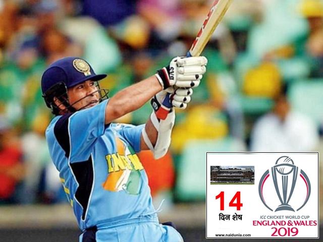 ICC World Cup 2019 : सचिन तेंडुलकर के कई रिकॉर्ड्स को इस बार भी खतरा नहीं