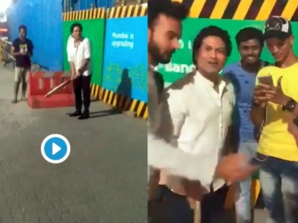 VIDEO: कार से उतरे और सड़क पर इनके साथ क्रिकेट खेलने लगे सचिन