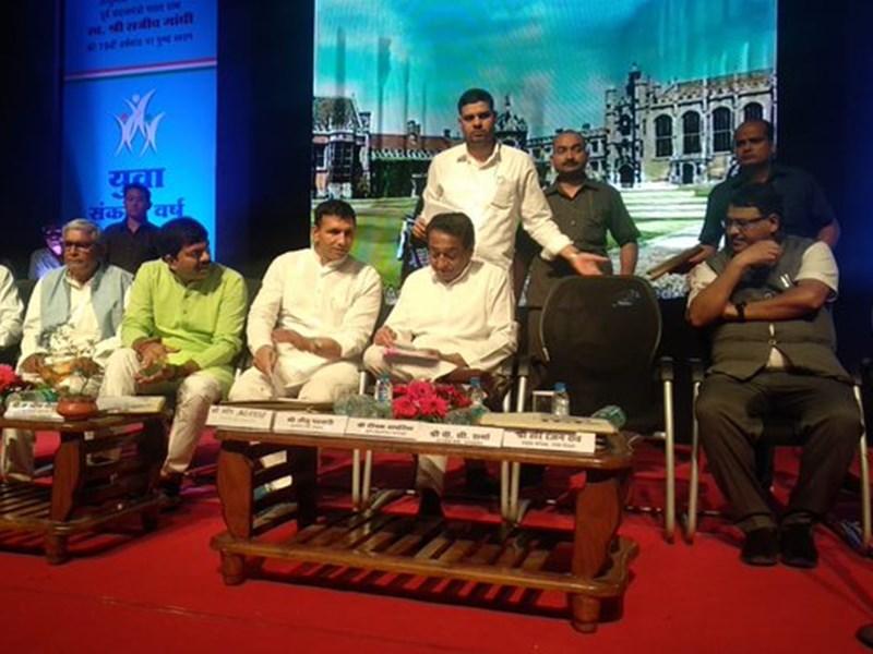 राजीव गांधी की वर्षगांठ पर सीएम कमलनाथ कर रहे युवा संवाद ! Bhopal News