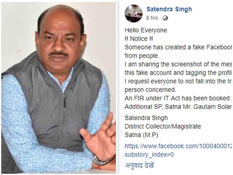 जब सतना कलेक्टर को बोलना पड़ा, मेरे नाम पर फंस मत जाना ! Satna News