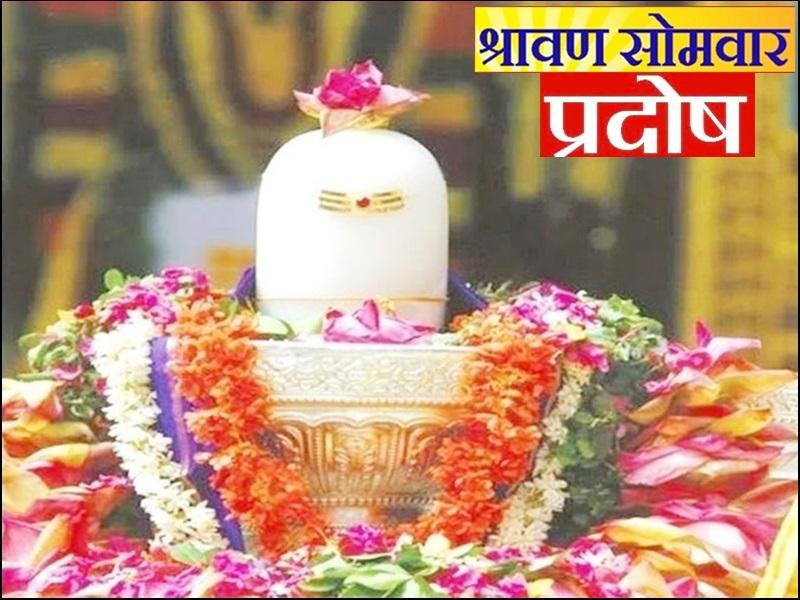 Som Pradosh : इस सावन में दो सोम प्रदोष का विशेष संयोग, इस दिन शिव पूजा का विशेष महत्व