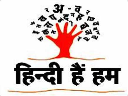 विश्व हिंदी दिवस विशेष : हिंदी में है सबको जोड़ने का भाव