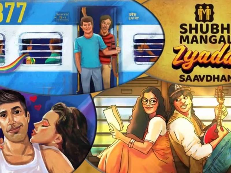 Shubh Mangal Zyaada Saavdhan : बदल गई Ayushmann Khurrana की फिल्म की रिलीज डेट