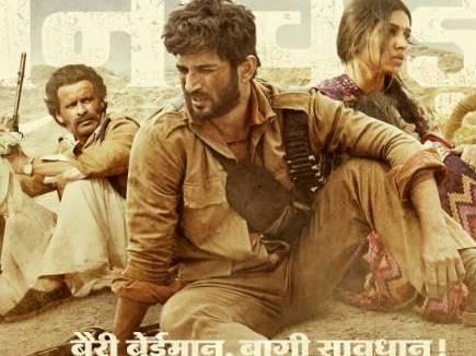 Son Chiriya Teaser: सुशांत सिंह राजपूत को देखिये डकैतों की गैंग में
