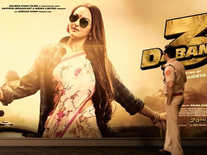 Dabangg 3 : Salman Khan के Video में दिखीं Rajjo