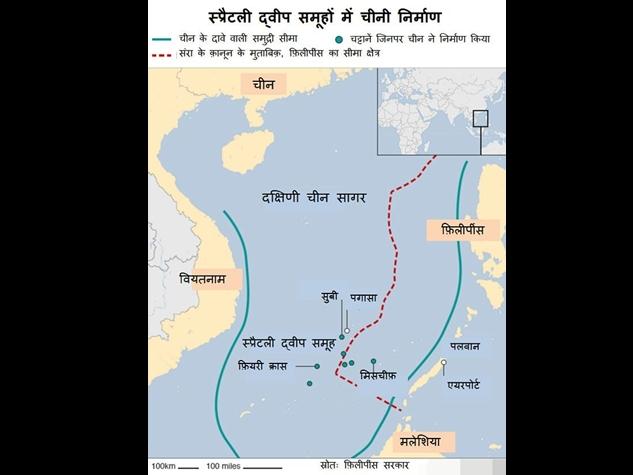 Image result for साउथ चाइना सी  अमेरिका, जापान और ऑस्ट्रेलिया ने की साउथ चाइना सी में चीन की 'मनमानी' की निंदा southchinasea 12 07 2016