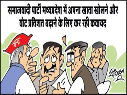 कांग्रेस-भाजपा के विद्रोहियों के लिए सपा ने खोले दरवाजे