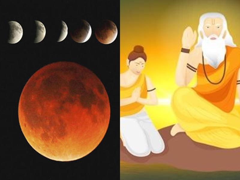 गुरुपूर्णिमा की रात होगा चंद्रग्रहण, मंदिरों में बदलेगा आरती-पूजा का समय