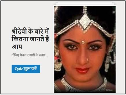 Quiz: श्रीदेवी की पहली हिट हिन्दी फिल्म कौन-सी थी?