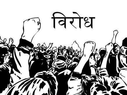 विरोध से डरे भाजपा व कांग्रेस के नेता, तय कार्यक्रम कर रहे रद्द, बच रहे क्षेत्र में जाने से