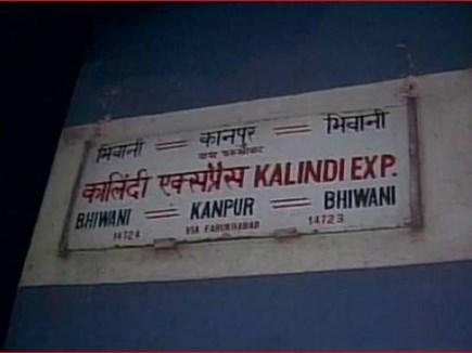 VIDEO: कानपुर भिवानी कालिंदी एक्सप्रेस की टॉयलेट में धमाका, कोई हताहत नहीं