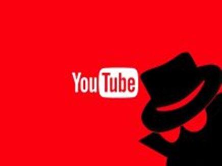 YouTube ऐप पर ला रहा ऐसा फीचर, ब्राउजिंग हिस्ट्री नहीं आएगी नजर
