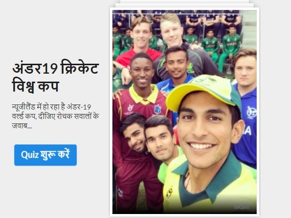 Quiz: शुरू हुआ अंडर-19 क्रिकेट विश्व कप, हिस्सा लीजिए रोचक क्वीज में