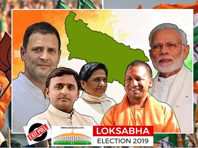 Uttar Pradesh Exit Poll 2019: एग्जिट पोल के मुताबिक, यूपी में भाजपा को हो रहा बड़ा नुकसान