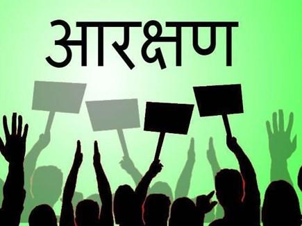 Upper Caste Reservation: एक फरवरी से केंद्र की नौकरियों में मिलेगा 10 फीसदी आरक्षण, आदेश जारी