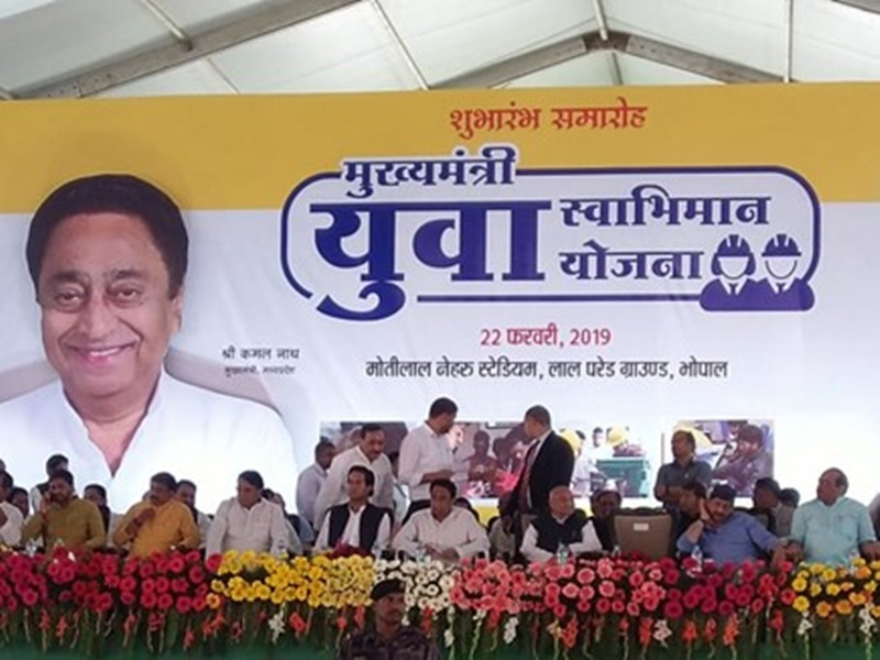 CM Kamal Nath की नाराजगी के बदलेगी युवा स्वाभिमान योजना, ऐसा होगा स्वरूप